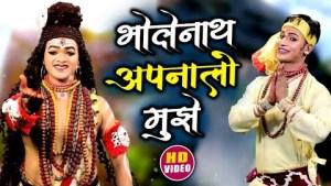 शिव जी भजन लिरिक्स - भोलेनाथ अपनालो मुझे - Shiv Bhajan Hindi 2021 - Bholenath Apnalo Mujhe - Krishna Kripa