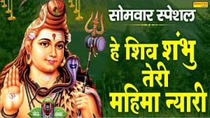 शिव जी भजन लिरिक्स - हे शिव शंभु तेरी महिमा न्यारी | Shiv Bhajan | Jyoti Tiwari | Hit Bholenath Ke Bhajan | Shiv Bhajan