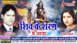 शिव जी भजन लिरिक्स - Shiv Bhajan   Shiv Ke Charan Me Aaja   Subham Chandra   Laxmi Kanchan   शिव भजन   हिंदी गीत  