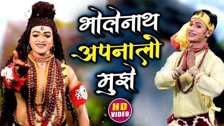 शिव जी भजन लिरिक्स – भोलेनाथ अपनालो मुझे – Shiv Bhajan Hindi 2021 – Bholenath Apnalo Mujhe – Krishna Kripa