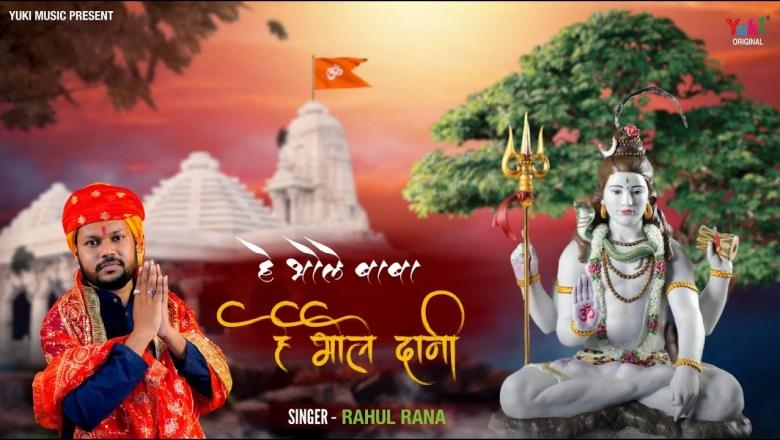 शिव जी भजन लिरिक्स – हे भोले बाबा हे  भोले दानी   Shiv Bhajan  He Bhole Baba He Bhole Dani     Sawan Special Bhajan 2021