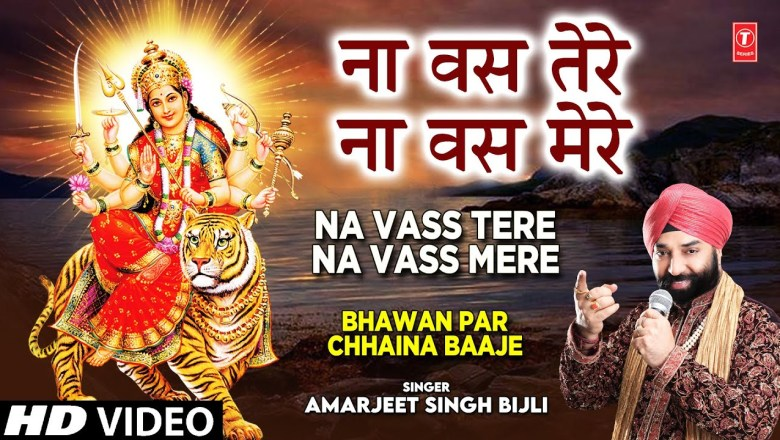 Na Vass Tere Na Vass Mere I Devi Bhajan I AMARJEET SINGH BIJLI I Full HD Video Song VIDEO