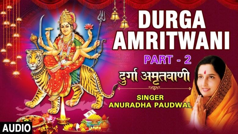 DURGA AMRITWANI in Parts, Part 2 by ANURADHA PAUDWAL I AUDIO SONG ART TRACK