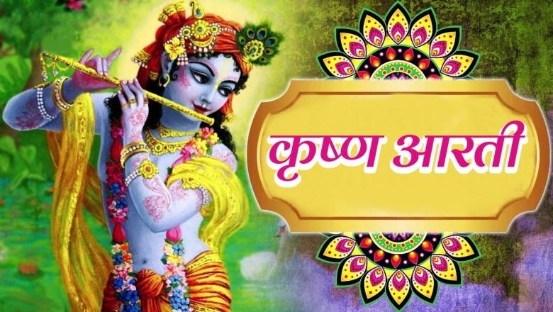 श्री कृष्ण आरती – Shree Banke Bihari Ki Aarti – बहुत ही सूंदर श्री कृष्ण आरती – Devotional Song