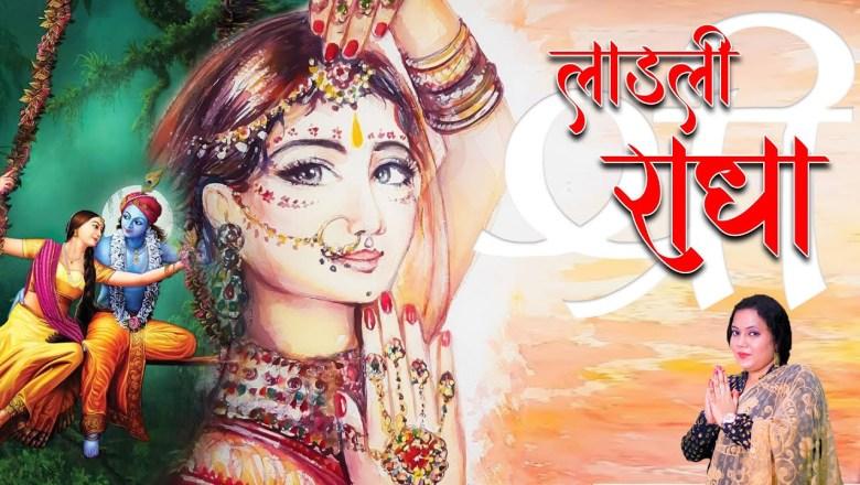 एक नजर कृपा की कर दो लाडली श्री राधे    Superhit Krishna Bhajan 2021    Radha Rani Bhajan !!