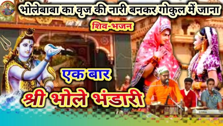 शिव जी भजन लिरिक्स – shiv bhajan in hindi | Ek din shri bhole bhandari | Ek din wo bhole bhandari | devotional song