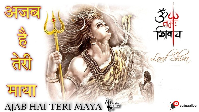 शिव जी भजन लिरिक्स – AJAB HAI TERI MAYA (अजब है तेरी माया)    Shiv Bhajan    SR Unique Star 💫