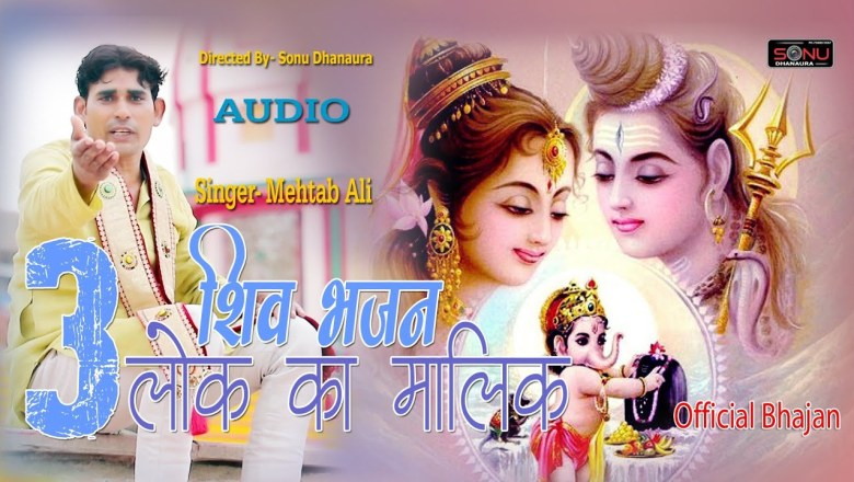 शिव जी भजन लिरिक्स – 2021 New Shiv Bhajan !! 3 लॉक का मालिक !! Teen Lock Ka Malik !! Sonu Dhanaura