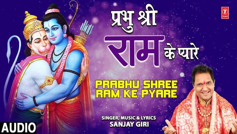 Prabhu Shree Ram Ke Pyare I Hanuman Bhajan I SANJAY GIRI I Full Audio Song
