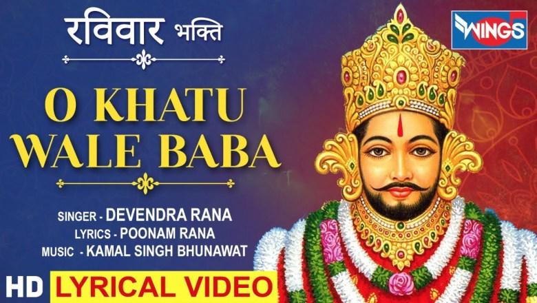 वो खाटू वाले बाबा : नॉनस्टॉप खाटु श्याम भजन : Khatu Wale Baba : Nonstop Shyam Bhajan