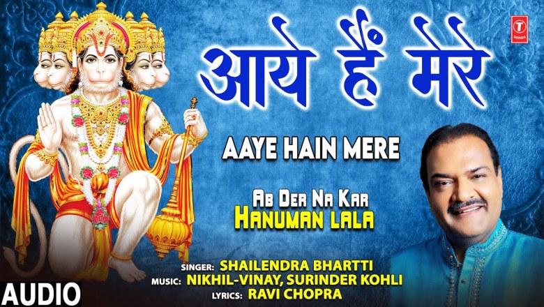 आए हैं मेरे Aaye Hain Mere I Hanuman Bhajan I SHAILENDRA BHARTTI I Ab Der Na Kar Hanuman Lala, Audio