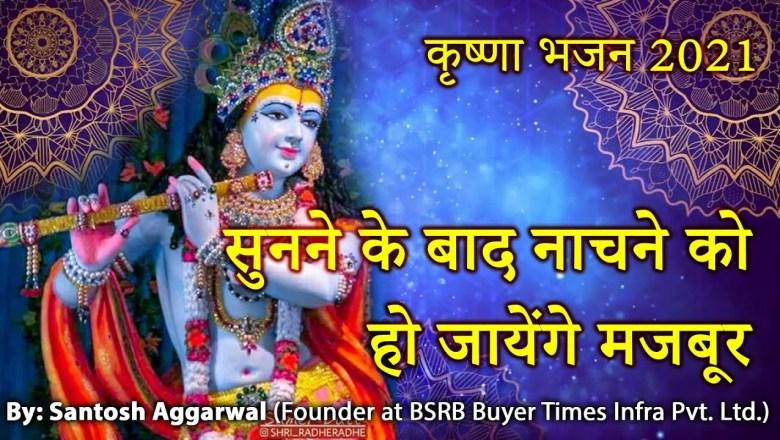 तू फिर से आएगा की नहीं बतला तो सही | Popular Krishna Bhajan 2021 | #santoshagrawal #krishnaok