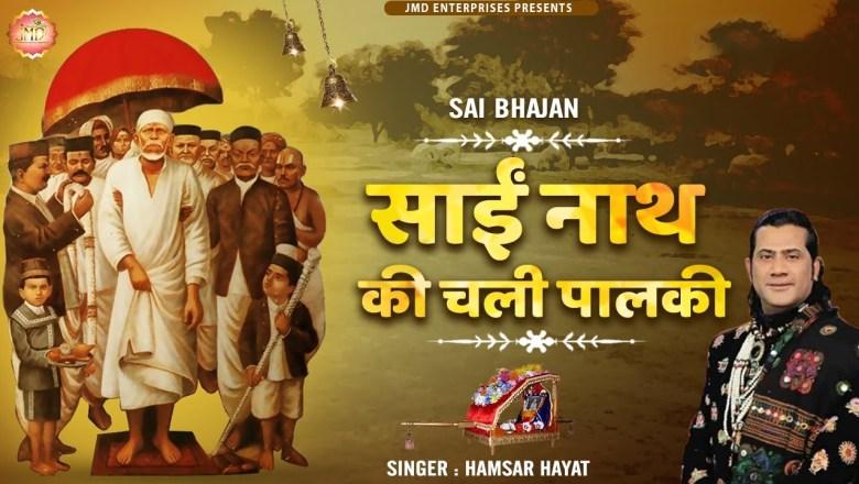 "साई नाथ की चली पालकी : Hamsar Hayat Sai Bhajan 2021 : Sai Baba Song :Sai Baba : New Bhajan 2021 ""JMD"