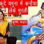 🌹 कूदे यमुना में कन्हैया ले के मुरली – Latest Krishan Bhajan – Kude Yamuna Mein Kahaiya Leke Murli 🌹