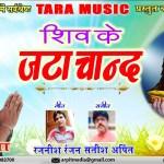 शिव जी भजन लिरिक्स – शिव के जटा चाँद |Best Maithili Shiv Bhajan Raushan Jha | Satish Arpit |Tara Music