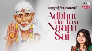 Adbhut Hai Tera Naam Sai   Alka Yagnik   Sai Baba Songs   Bhakti Song   Sai Bhajan
