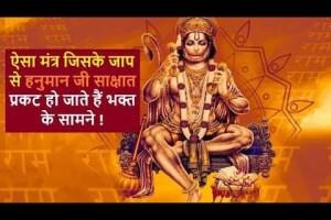 Hanuman Mantra   Hanuman Ji - Mantra   Hanuman Mantra For Success   Bajrangbali Hanuman Mantra
