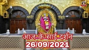 LIVE🔴 Today Sai Baba Darshan   Aaj Ke Sai Darshan   Shirdi Daily Darshan Photo 26/09/2021