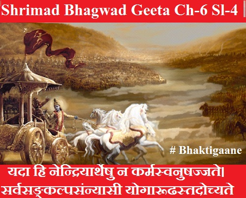 Shrimad Bhagwad Gita Chapter – 6 Shlok-4 श्रीमदभगवद गीता  षष्टम अध्याय चतुर्थ श्लोक