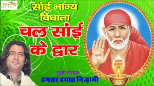Chal Sai Ke Dwar Devotional Sai Baba Bhajan Full Hindi Lyrics चल साई के द्वार By Hamsar Hayat Nizami