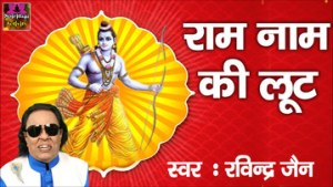 राम नाम की लूट || Ram Naam Ki Loot Latest Ram Bhajan Full Hindi Lyrics By Ravinder Jain