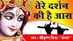तेरे दर्शन की है आस || Tere Darshan Ki Hai Aas Super Hit Shri Krishna Bhajan Full Hindi Lyrics