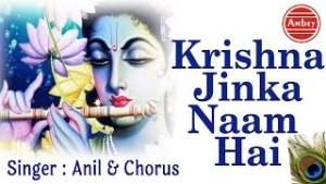 कृष्ण जिनका नाम है || Krishna Jinka Naam Hai Superhit Krishna Bhajan Full Hindi Lyrics
