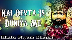 कई देवता इस दुनिया में || Kai Devta Is Duniya Me Khatu Shyam Bhajan Full Hindi Lyrics By Ravi Beriwal