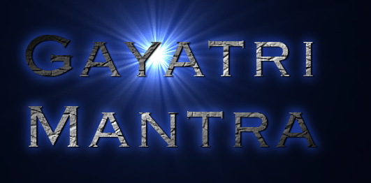 गायत्री मंत्र घनापाठं Gayatri Mantram Ghanapatham Mantra Lyrics Mp3