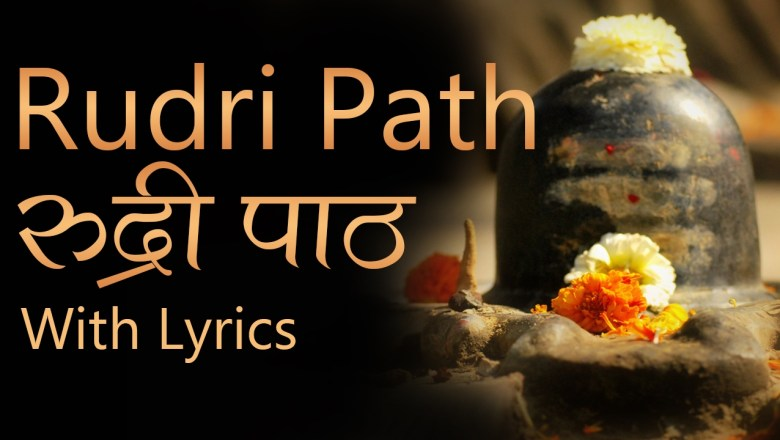 श्री रुद्री पाठ Rudri Path Lyrics Complete Rudri Path Lyrics | Vedic Chanting 21 Brahmins
