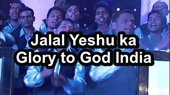 जलाल यीशु का JALAL YESU KA Christion Song Lyrics Worship of the Lord Lyrics