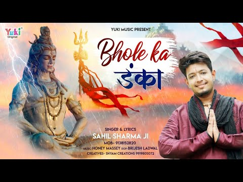 भोले का डंका Bhole Ka Danka Lyrics Sing By Sahil Sharma Ji