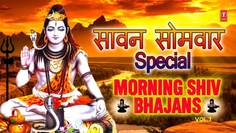HD Video सावन सोमवार Special शिवजी के Superhit भजन I Monday Morning Shiv Bhajans Vol.7 I Best Collection