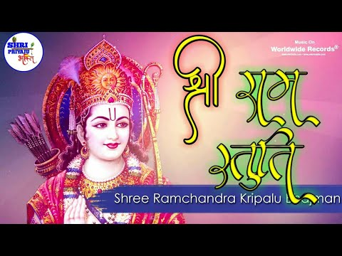 Lyrical HD shri ram stuti श्री राम स्तुति : श्री राम चन्द्र कृपालु भजुमन / Shri Ramchandra Kripalu Bhajman/ new ram stuti 2020