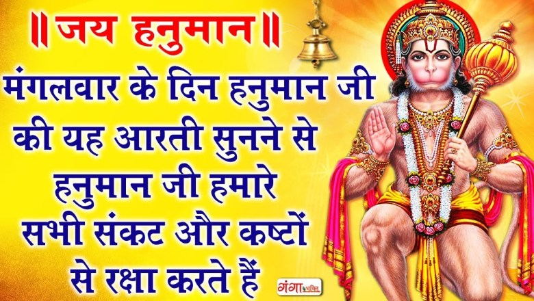 Lyrical HD Video Lord Hanuman Aarti | Hey Dukh Bhanjan Maruti Nandan | Nonstop Hanuman Ji Ke Bhajan | Hindi Bhajan