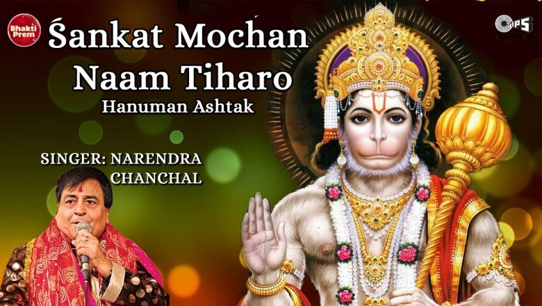 Lyrical HD Video Sankat Mochan Naam Tiharo | Narendra Chanchal | Hanuman Ashtak | Hanuman Songs | Hanuman Bhajan