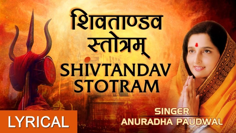 Shiv Tandav Stotra with Hindi, English Lyrics By Anuradha Paudwal I Lyrical Video Hindi Bhajan