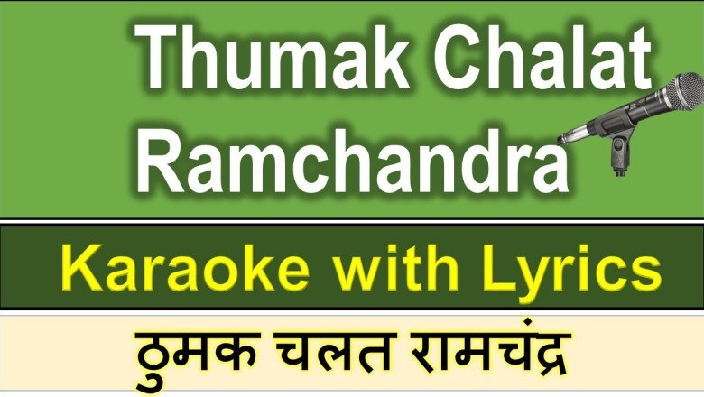 Thumak Chalat Ramchandra – KARAOKE with Hindi & English Lyrics – Shri Ram Bhajan