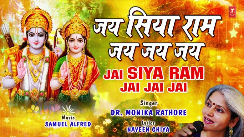 Jai Siya Ram Jai Jai Jai I MONIKA RATHORE I Ram Bhajan I Full Audio Song