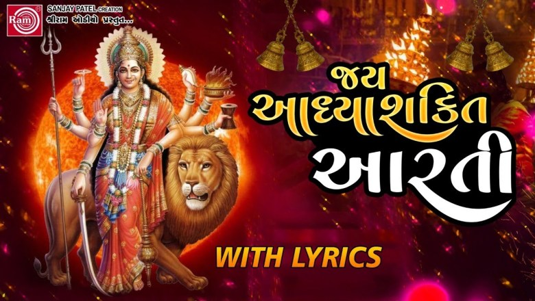 Jay Adhya Shakti Aarti ||Ambe Maa Ni Aarti with Lyrical ||Ram Audio