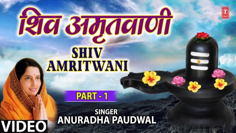 Shiv Amritwani Part 1 By Anuradha Paudwal I Full Video Song I T-Series Bhakti Sagar