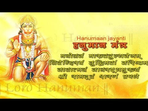 Powerful Mantra For Courage | Hanuman Mantra | Non Stop
