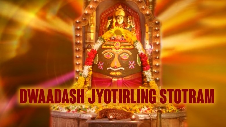 Dwaadash Jyotirling Stotram | Maha Shiva Chants | Times Music Spiritual