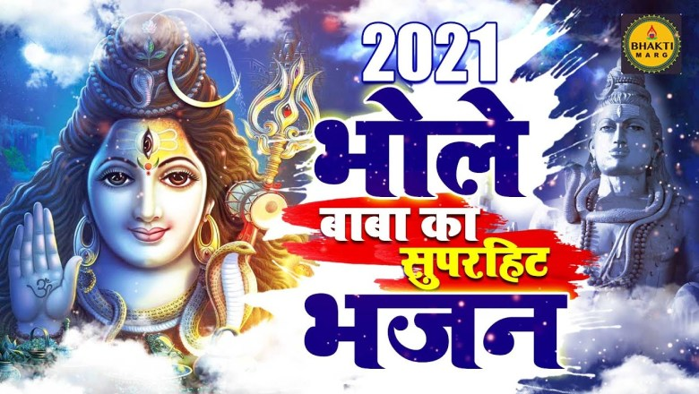 2021 सुपरहिट शिव भजन Shiv Bhajan 2021 !! New Bhajan 2021 !! Shiv Song 2021 !! New Shiv Bhajan 2021