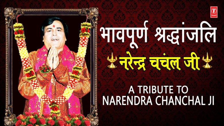 भावभीनी श्रद्धांजलि A Tribute to Shree NARENDRA CHANCHAL Ji: Golden Collection of His Best Bhajans