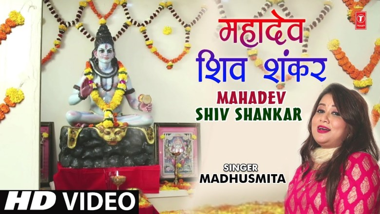 महादेव शिव शंकर I Mahadev Shiv Shankar I Shiv Bhajan I Madhusmita I New Full HD Video Song