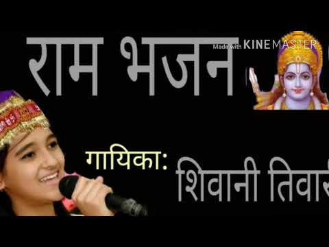 Shivani Tiwari ki aawaaz me madhur RAM BHAJAN, LYRICS and MUSIC-ADESH KUMAR