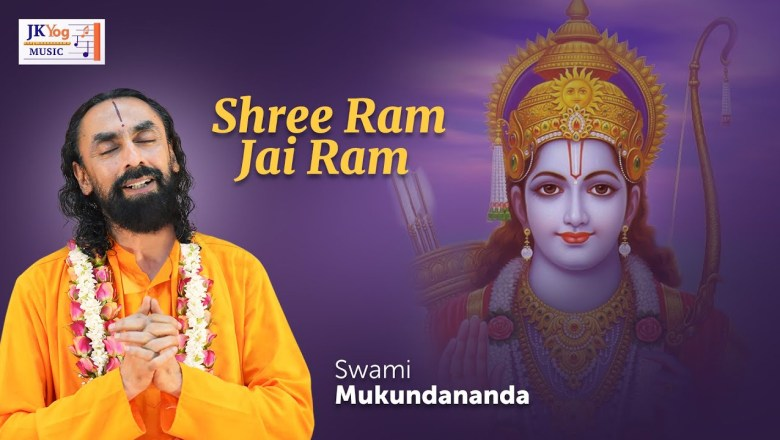 Shri Ram Jai Ram – 2021 Latest New Year Ram Bhajan | Latest Ram Bhajan by Swami Mukundananda