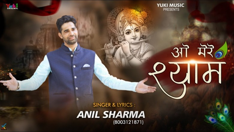 O Mere Shyam | ओ मेरे श्याम | Soulful Shyam Bhajan by Anil Sharma | Full HD Video