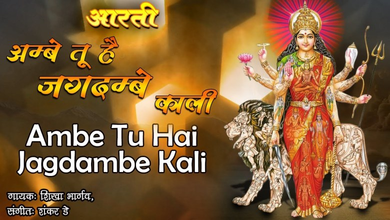 Ambe Tu Hai Jagdambe Kali With Hindi Lyrics | Ambe Maa Aarti | Non Stop Special Aarti